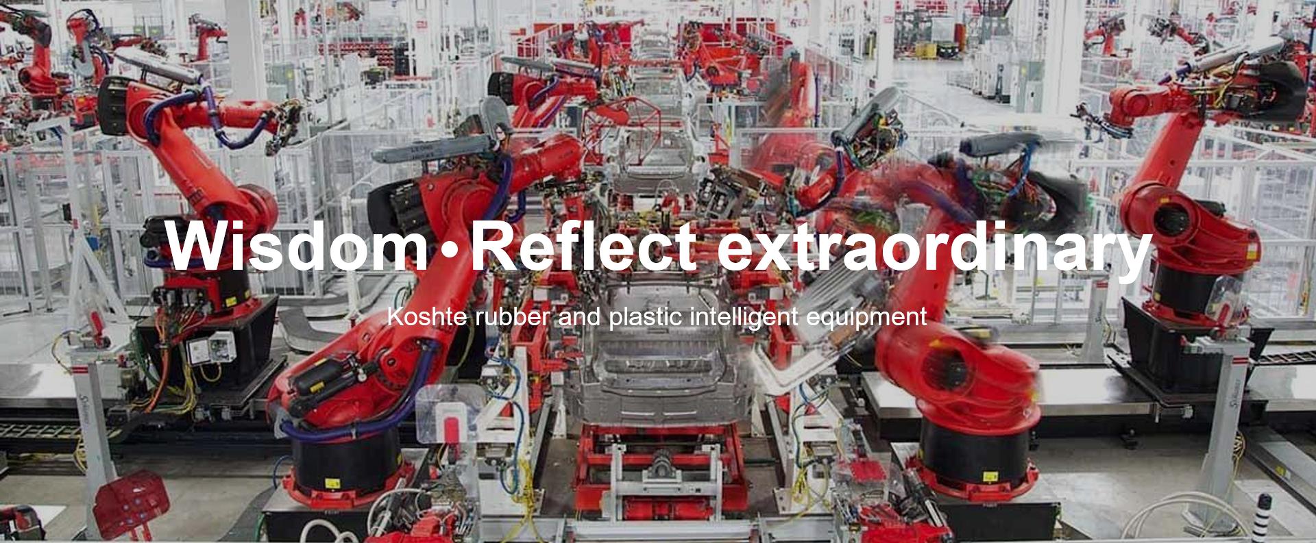 橡胶机械自动化